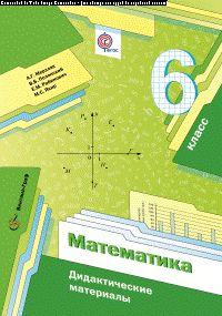 Математика. 6 кл. Дидактические материалы.