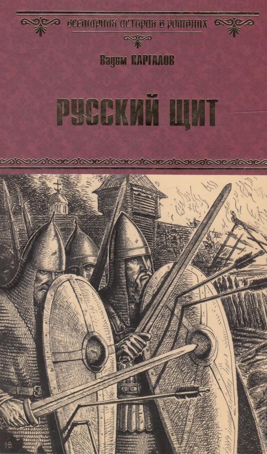 ВИР(нов) Русский щит 12+)