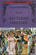 100ВР Евгений Онегин (12+)