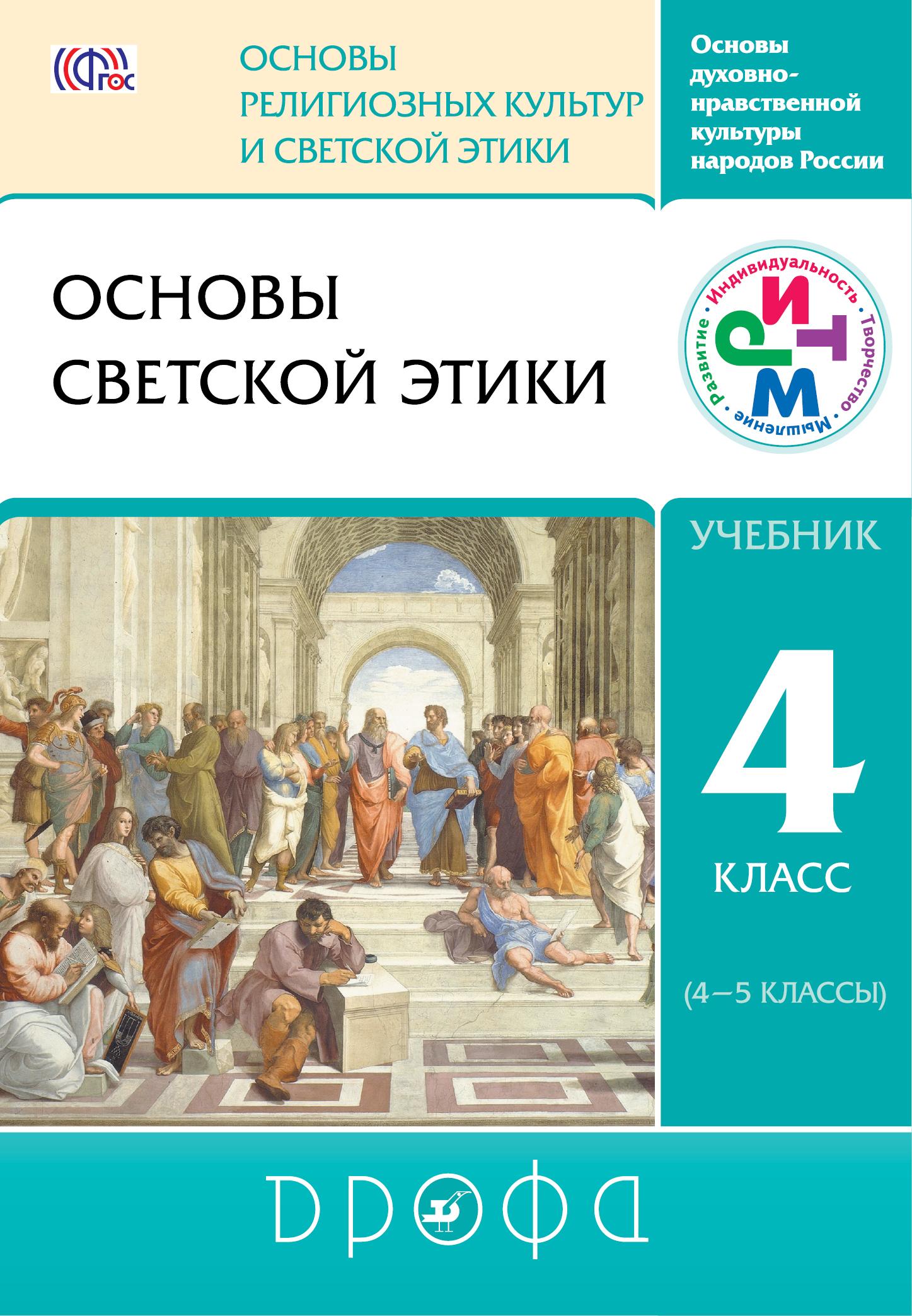 Основы светской этики 4-5кл [Учебник] ФП