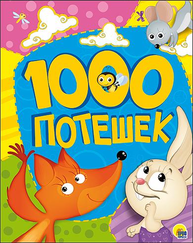 1000 ПОТЕШЕК.
