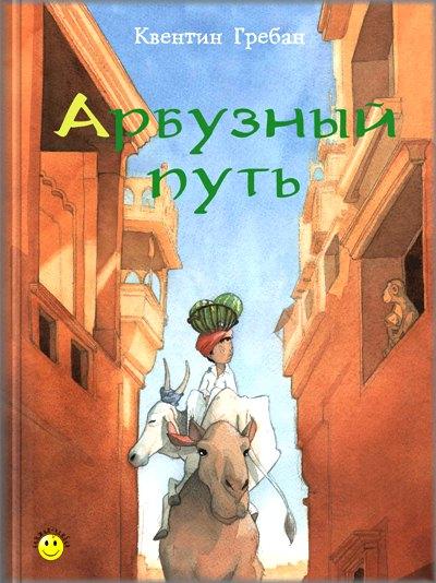 Арбузный путь