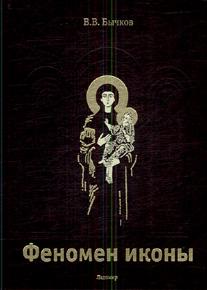 Феномен иконы: История. Богословие. Эстетика. Искусство.