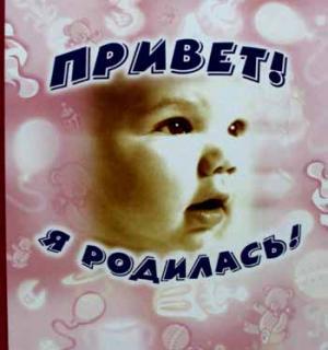 Привет, я родилась! (с игрушками)