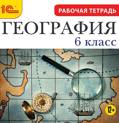 CDpc География 6кл. Рабочая тетрадь