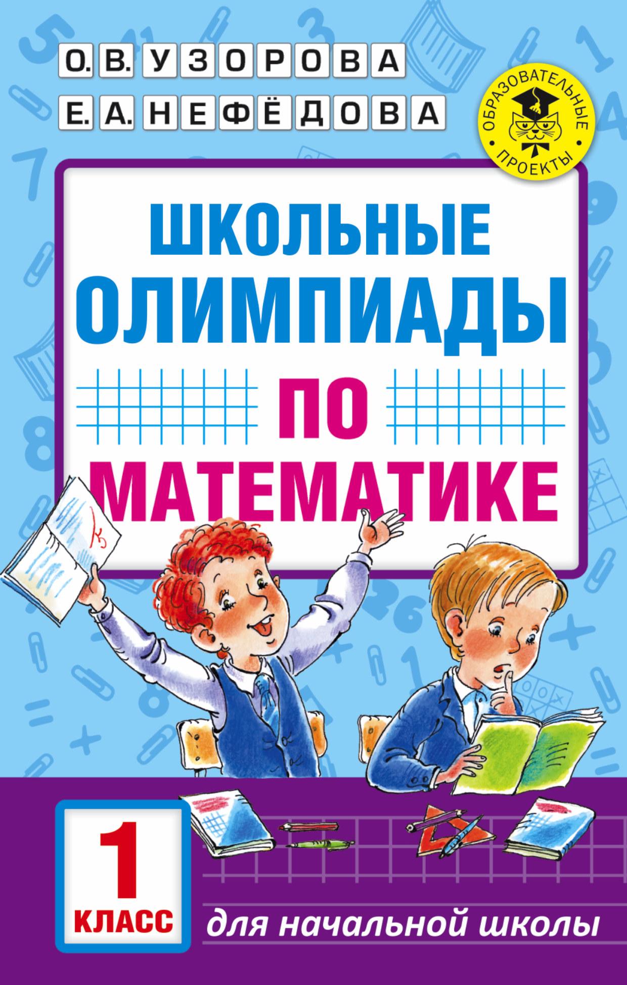 Школьные олимпиады по математике : 1-й класс