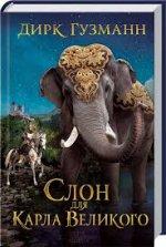 Слон для Карла Великого