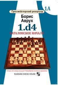 1.d4. Каталонское начало. Том 1А. Гроссмейстерский репертуар.
