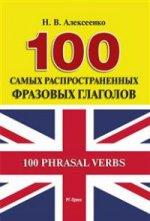 100 самых распространенных фразовых глаголов. Алексеенко Н.В.