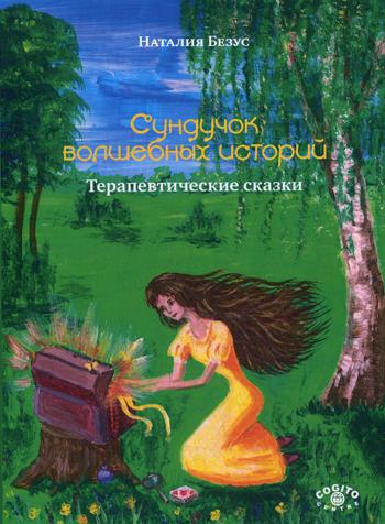 Сундучок волшебных историй: Терапевтические сказки. Безус Н.В.