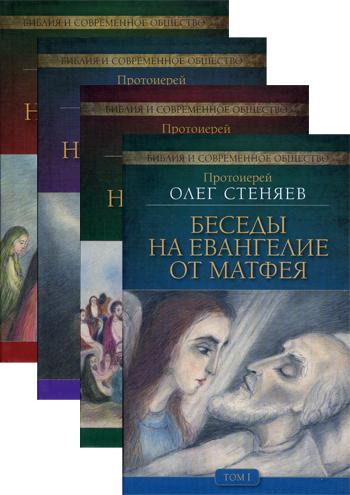 Беседы на Евангелие от Матфея в 4-х тт.