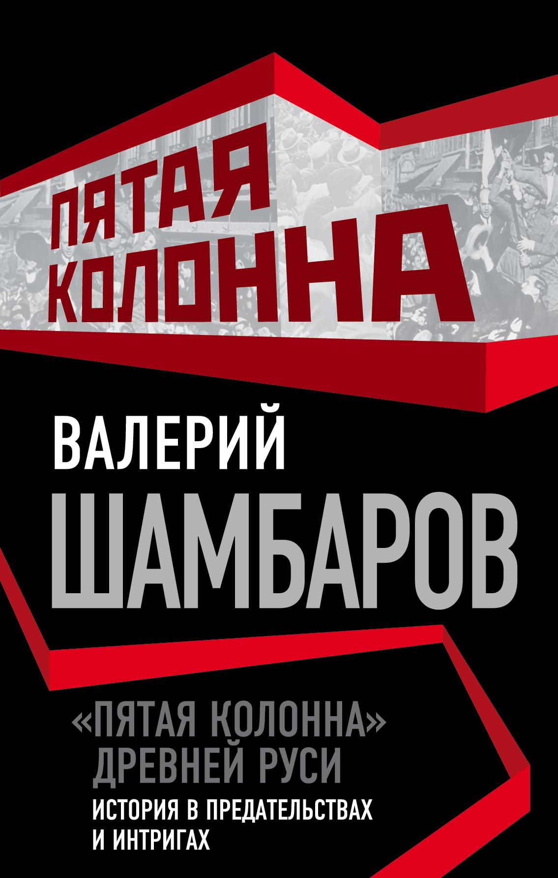Пятая колонна Древней Руси: история в предательствах и интригах