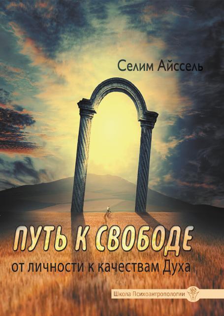 Путь к свободе. От Личности к качествам Духа