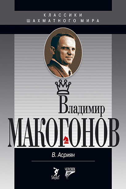 Владимир Макогонов. - Классики шахматного мира
