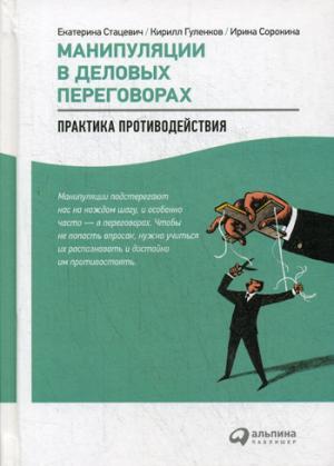 Манипуляции в деловых переговорах: Практика противодействия. 4-е изд., доп. Стацевич Е.