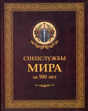 Спецслужбы мира за 500 лет (Историческая библиотека). Линдер И.Б., Чуркин С.А.