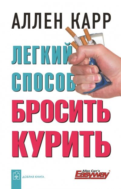 Легкий способ бросить курить (мяг)
