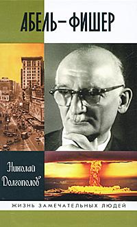 Абель-Фишер (4-е изд.)