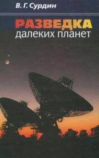 Разведка далеких планет. 3-е изд., испр. Сурдин В.Г.