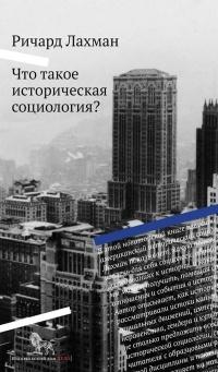 Что такое историческая социология?. Лахман Р.