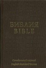 Библия на русском и английском языках (корич.тканевый.перепл.)