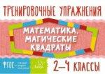 Тренировочные упражнения. Математика.Магические квадраты 2-4 кл. Ушакова Т.В.