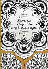 Книга для творчества и привлечения удачи. Мандалы. Благополучие.