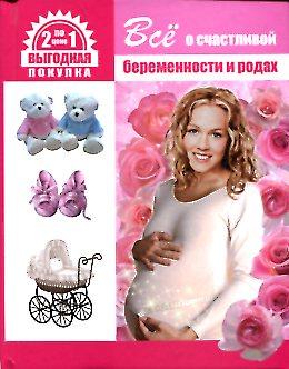 Рипол. Выгодная покупка.2 по цене 1.Все о счастливой беременности и родах+Всё о здоровье вашего малы