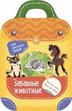 Забавные животные: книжка-рюкзачок