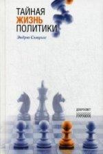 Тайная жизнь политики. 2-е изд. Сэмуэлс Э.