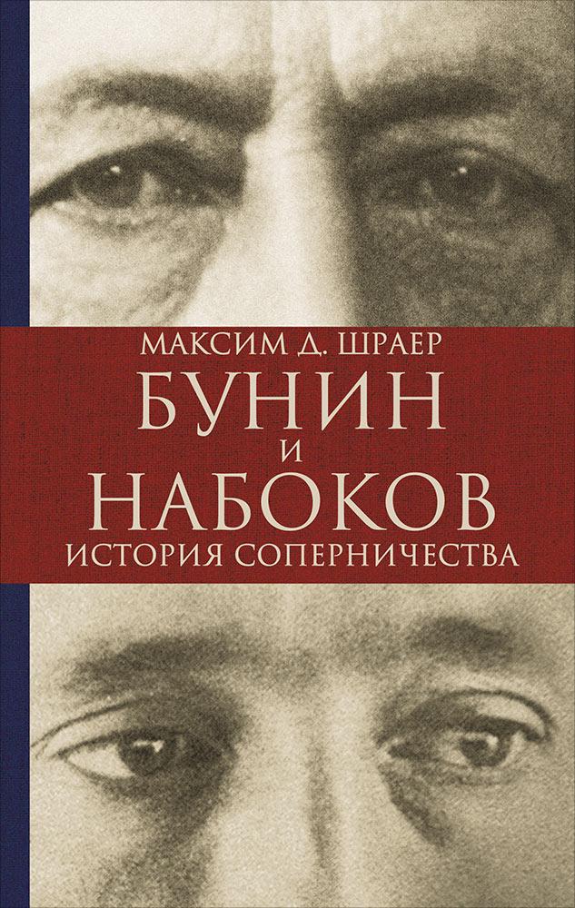 Бунин и Набоков.История соперничества