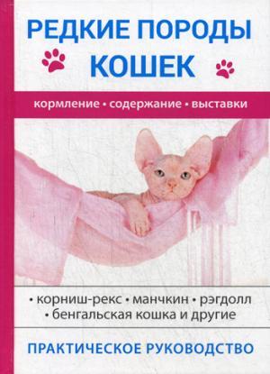 Редкие породы кошек. Бочкова С.