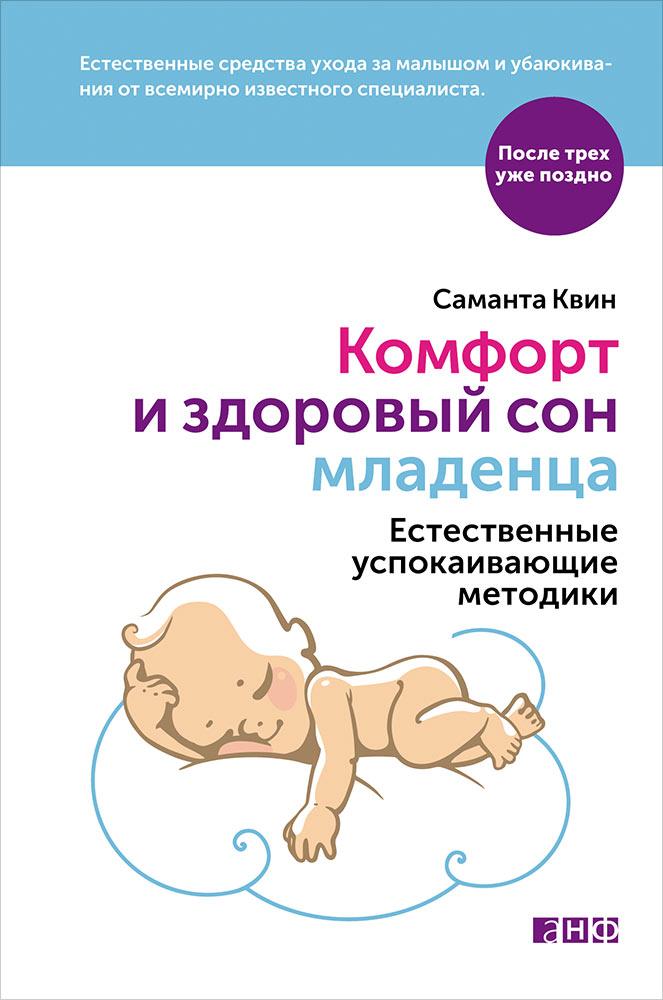 Комфорт и здоровый сон младенца. Естественные успокаивающие методики. Квин С.
