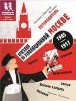 Путеводитель  Прогулки по революционной Москве: 1905 – 1917