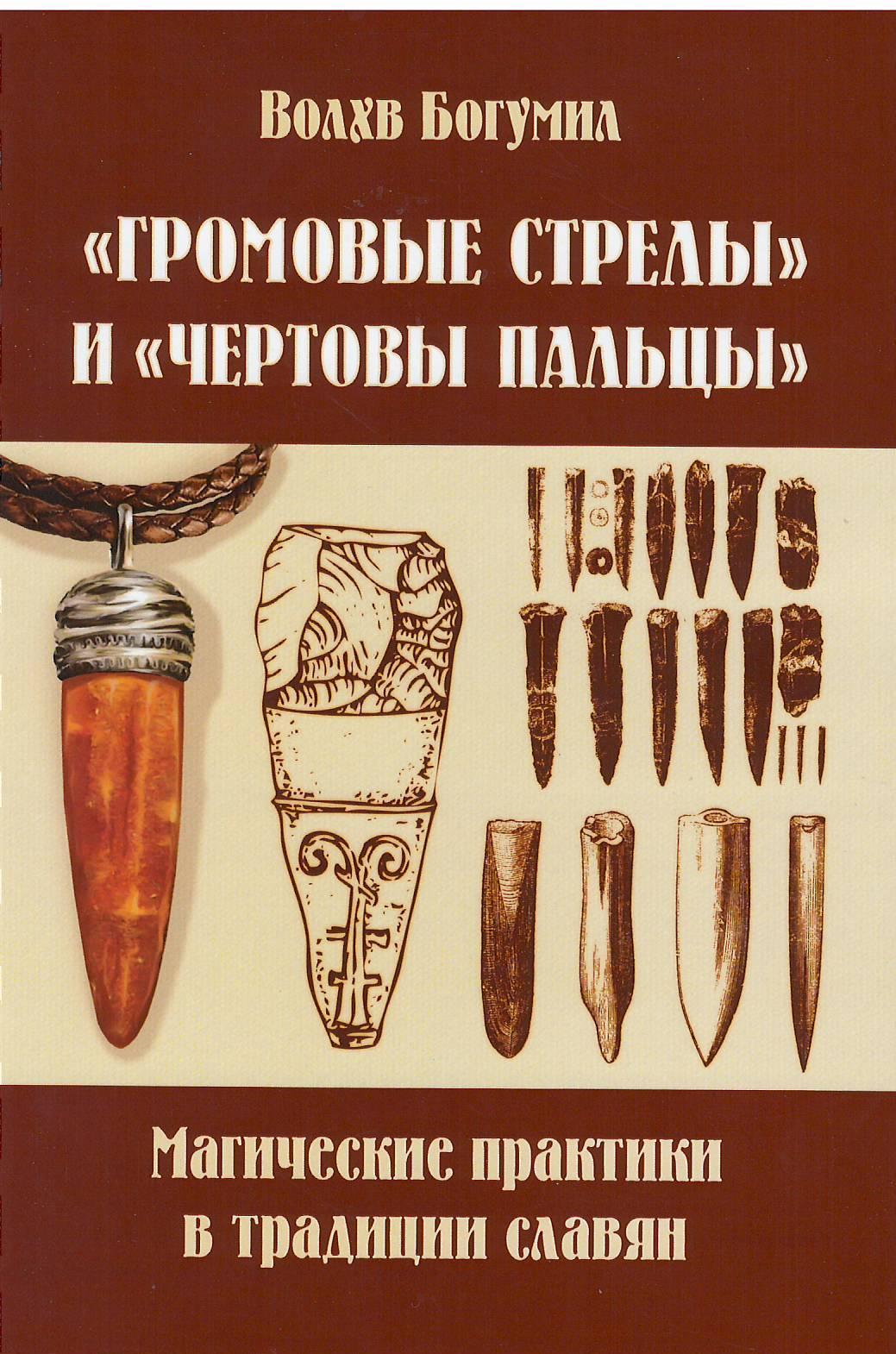 Громовые стрелы и чертовы пальцы: магические практики в традиции славян
