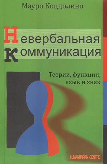 Невербальная коммуникация. Теории, функции, язык и знак. 3-е изд.