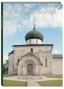 Юрьев-Польский