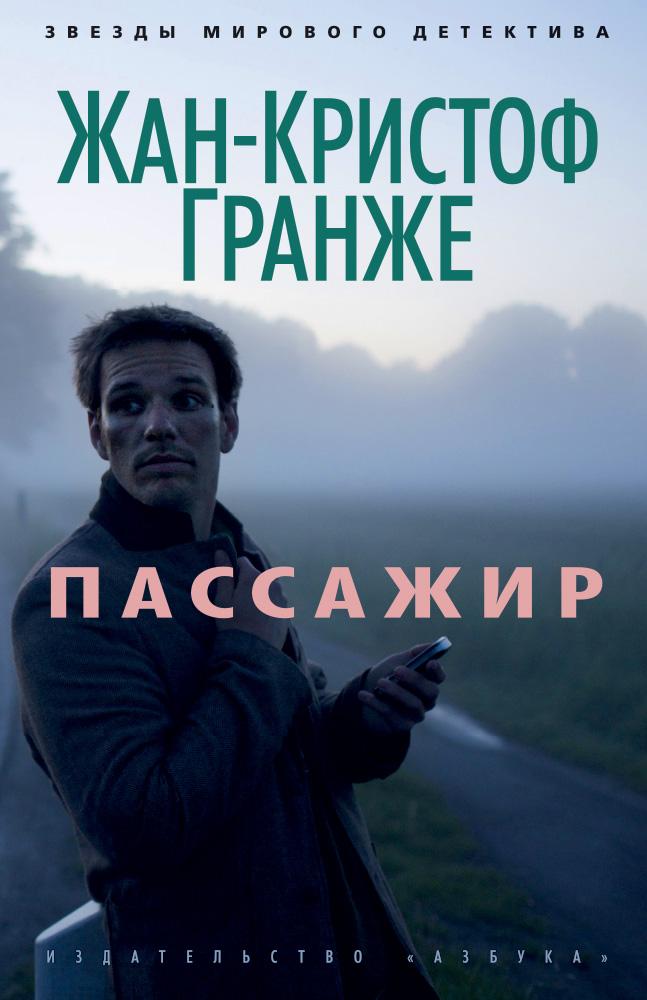 Пассажир (мягк/обл.)