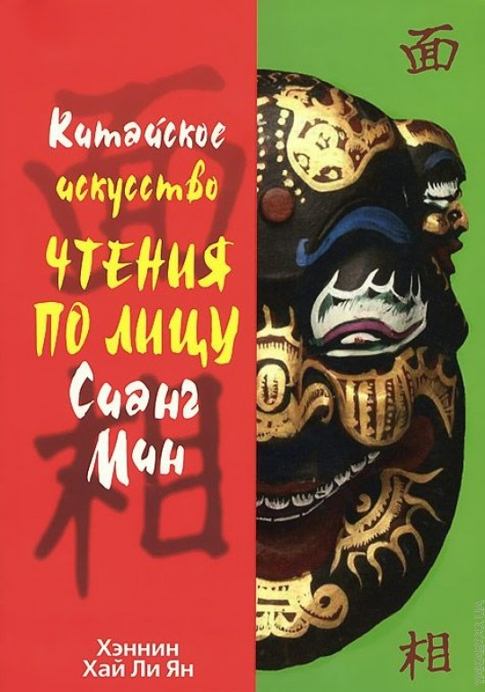 Китайское искусство чтения по лицу Сианг Мин