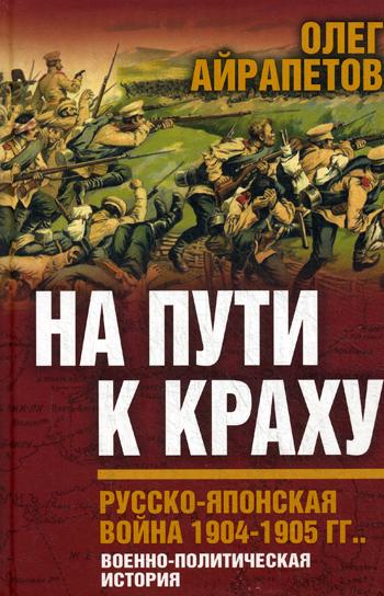 На пути к краху. Русско-японская война. Военно-политическая история.