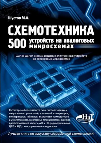 Схемотехника. 500 устройств на аналог. микросхемах