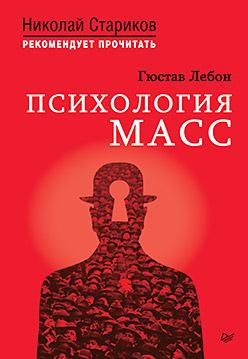 Психология масс. С предисловием Николая Старикова