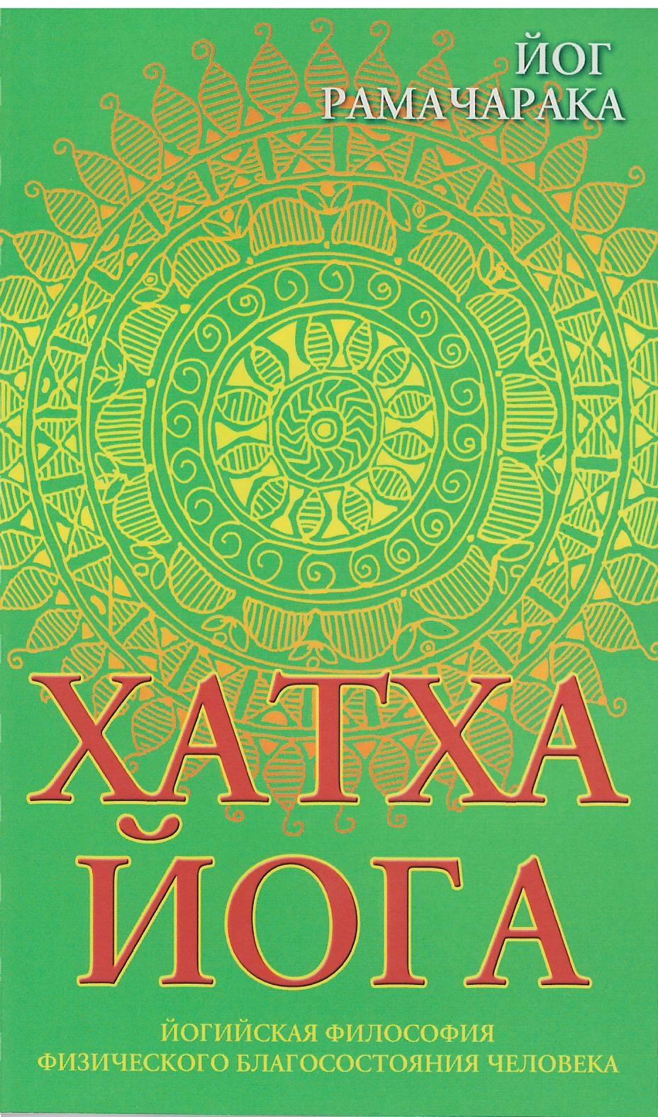 Хатха-йога. 8-е изд. Йогийская философия физического благосостояния человека
