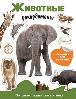 Животные-рекордсмены (6+)