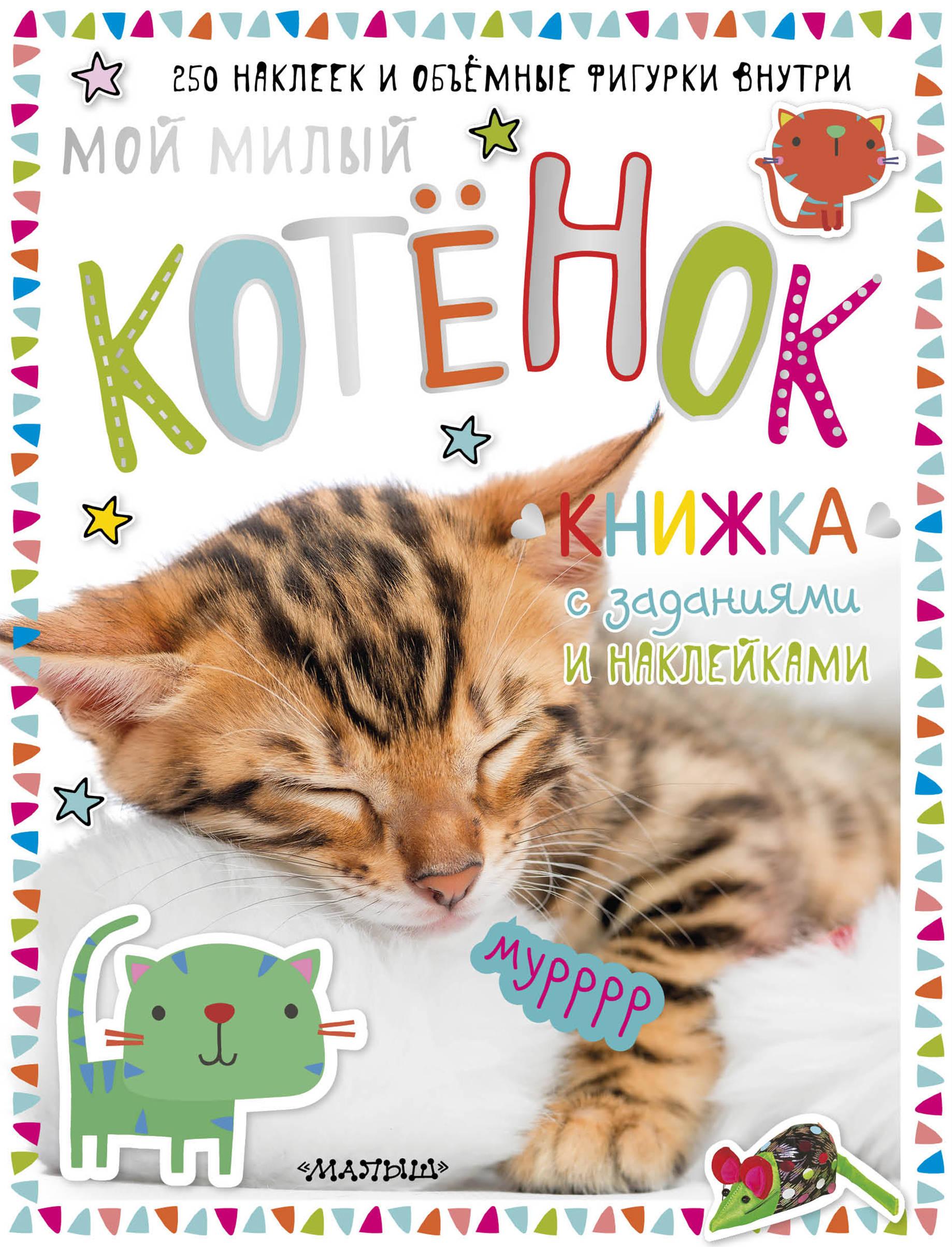 Мой милый котенок