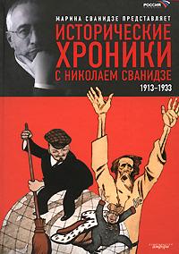 Исторические хроники с Николаем Сванидзе.кн.1.1913-1933