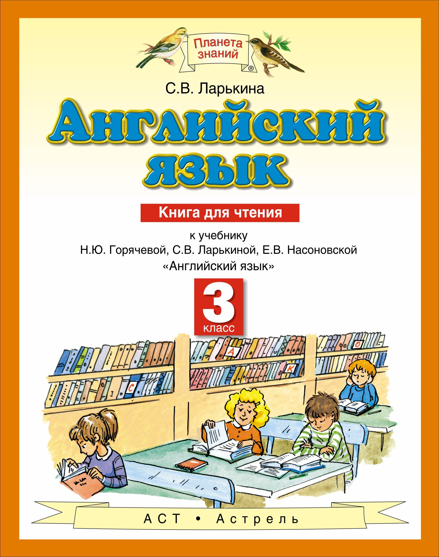 Английский язык. Книга для чтения к учебнику 3 класса.