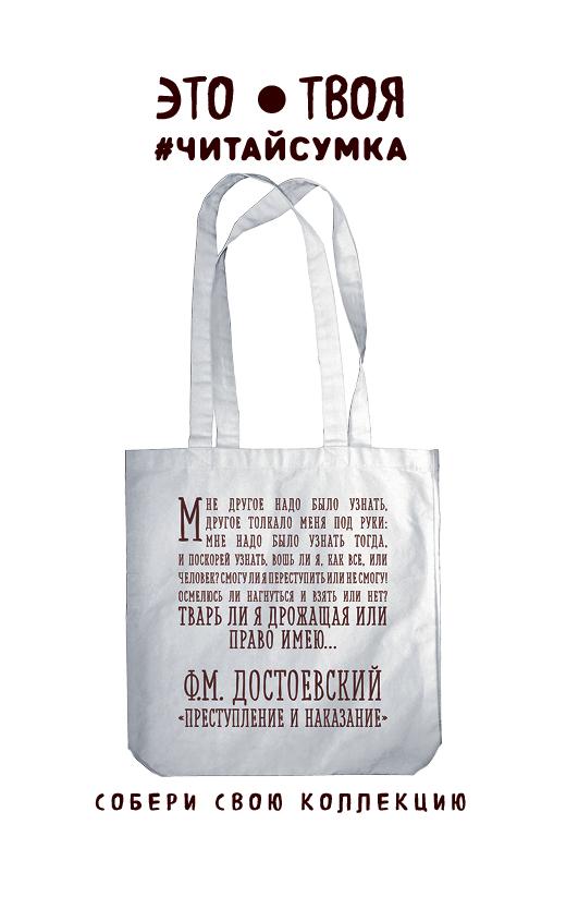 Читай-сумка. Достоевский. Абзац (размер 38х43 см, длина ручек 62 см, пакет с европодвесом)