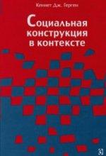 Социальная конструкция в контексте.   К. Герген, Л. Вархус.