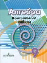 Кузнецова 9 кл. Алгебра. Контрольные работы (к уч. Дорофеева) (new)/1105
